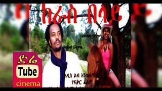 Keras Belay (ከራስ በላይ) Ethiopian Movie from DireTube Cinema