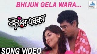 Bhijun Gela Wara | Irada Pakka | Marathi Romantic Songs | Siddharth Jadhav, Sonalee Kulkarni