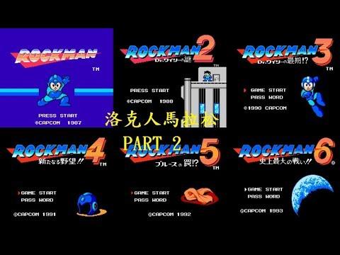 【洛克人/ロックマン】洛克人1~6馬拉松 PART2