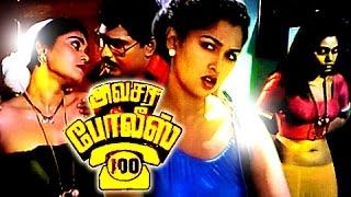 Tamil Full Movie | Avasara Police 100 | Tamil Super Hit Comedy Movie  | Bhagyaraj,Silk Smitha