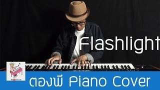 Jessie J - Flashlight (from Pitch Perfect 2) Piano Cover
