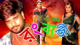 Rangbaazi | রংবাজী | New Short Film 2018 | Saiful Khan | Suchona Sikdar
