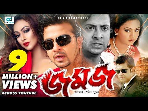 Xxx Mp4 Jomoj Duplicate Shakib Khan Popy Nodi Bangla New Movie CD Vision 3gp Sex