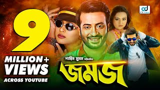 Jomoj (2016) | Full Bangla Movie | Shakib Khan | Popy | Nodi | Misha Sodagor | CD Vision