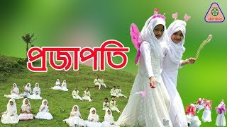 Projapoti প্রজাপতি | Eid Special Song | Butterfly | Nazrul songit |  Charushi Tv