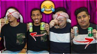 هل الشعب السعودي يقدر يفرق بين المشروبات الغازية 🍷 ! ( ما توقعنا اللي صار 😨 ! )