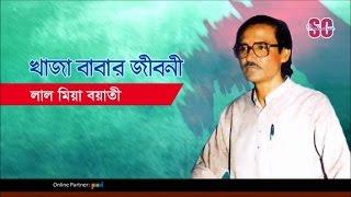 Lal Mia Boyati - Khaja Babar Jiboni | Bangla Jari Gaan | SCP