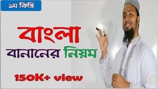 বাংলা বানানের নিয়ম-বানান শুদ্ধিকরণ-১ Bangla Spelling-1
