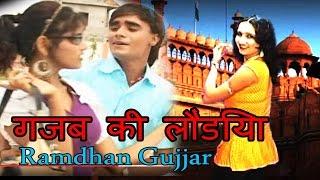 Hot Rasiya    गजब की लौंडिया    gajab ki londia    Ramdhan Gujjar Anjana Cassettes new dehati song