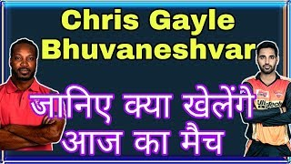 जानिए क्या Chris Gayle और Bhuvaneshvar Kumar खेलेंगे आज का मैच /