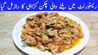 Chicken Karahi Restaurant Style. Original Recipe By Iiaz Ansari.