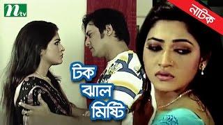 Bangla Natok Tok Jhal Misti (টক ঝাল মিষ্টি ) by Badhon, Monalisa, Nobel, Emon I NTV Natok