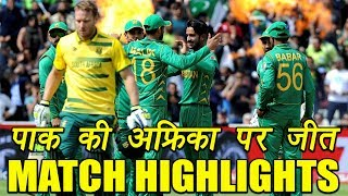 Champions Trophy 2017: Pakistan shock South Africa by 19 runs win   वनइंडिया हिंदी