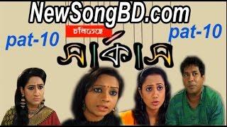 Coletese Sarakacha  Bangla Natok  ft Mosarof korim (2015) HD - Pat-10