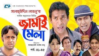 Jamai Mela | Episode 41-45 | Comedy Natok | Mosharof Karim | Chonchol Chowdhury | Shamim Jaman