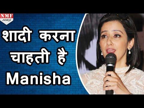 फिर शादी के बंधन में बंधना चाहती है Manisha Koirala...