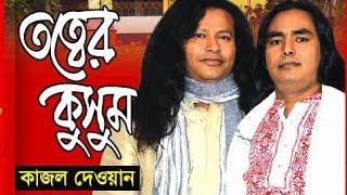 আমার হলোনা আর মাছ ধরা - কাজল দেওয়ান Baul song by Kazal Dewan