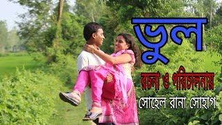 ভুল Bangla Natok Vul 2018