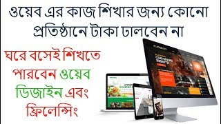 web Design Course Introduction Bangla
