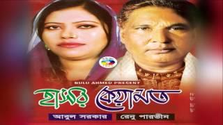 হাশর কেয়ামত || Abul Sarkar & Renu PArbhin || Hashor Keyamot