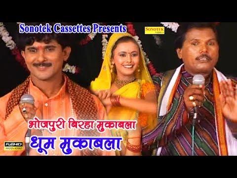 Bhojpuri Hot Muqabla - Dhoom Muqabla | Vijender Giri,Tapeshwar Chauhan