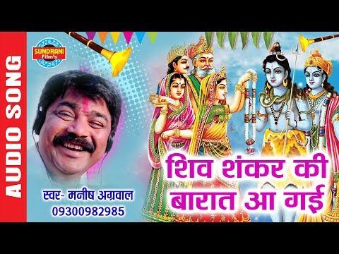 Xxx Mp4 शिव शंकर की बारात Shiv Shankar Ki Barat Manish Agrawal Moni 09300982985 3gp Sex