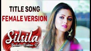 Ae Dil Ijazat Hai Tujhko - Female Version | Full Title Song  | Silsila Badalte Rishton Ka