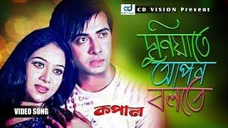 Duniyate Apon Bolte | Kopal (2016) | Full HD Movie Song | Shakib Khan | Shabnur | CD Vision