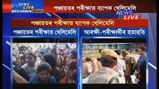 PNRD examination: Candidates protest against irregularities at Rangia centre