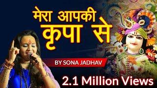 Mera Aapki Krupa Se Sab Kam Ho Raha Hai | Female Version - Sona Jadhav