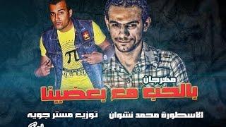 مهرجان بالحب مع بعضينا محمد نشوان اسطورة حلوان توزيع احمد جويه 2017 II تشليف جامد