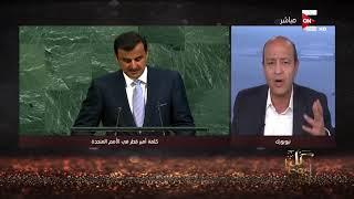 كل يوم - عمرو اديب لـ تميم: الشعب القطرى بصراحة بطل انه مستحملك