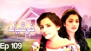 Khushiyaan - Episode 109 | Har Pal Geo