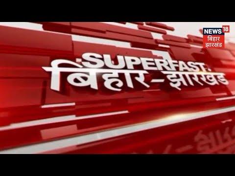 Xxx Mp4 SUPERFAST Bihar Jharkand खबरे फटाफट 22th Dec 3gp Sex