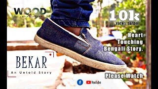 Heart Touching short film || BEKAR || Bengali