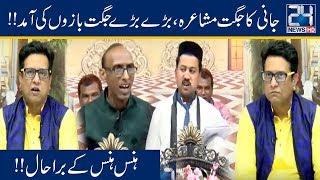Faisalabadi Jugat Mushaira, Jani Ki Jugat Sher-o-Shayari!! | 24 News HD