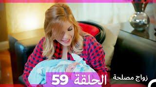 Zawaj Maslaha - الحلقة 59 زواج مصلحة