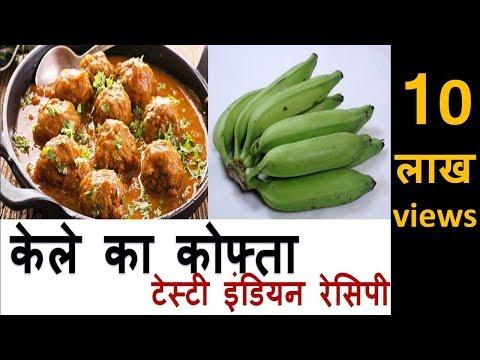 kele ka kofta | केले का कोफ्ता | testy indian recipe made with raw banana
