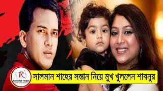 নিজের গর্ভে সালমান শাহের সন্তান নিয়ে মুখ খুললেন শাবনুর   Salman Shah   Shabnur   Bangla News Today