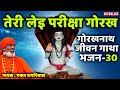 Download Video Download Haryanvi Bhakti Song - Teri Le Priksha Gorakh - Bhakt Ramniwas - Superline Music 3GP MP4 FLV