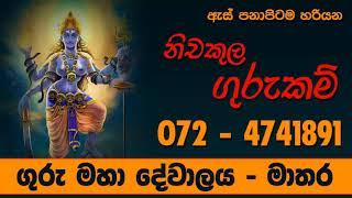 gurukam - nopenena lokayen eha-balumgala -ගුරුකම් සදහා කතා කරන්න 0724741891