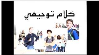 قناة مرايا الفضائية - برنامج كلام توجيهي (الحلقة الأولى) مع أستاذ اللغة الانجليزية مأمون الحموري