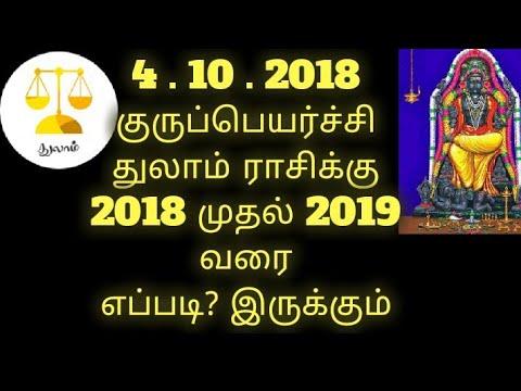 Xxx Mp4 Thulam Rasi Gurupeyarchi Palangal 2018 To 2019 குருப்பெயர்ச்சி துலாம் ராசி Libra Sing 3gp Sex