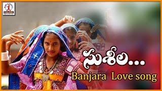 Banjara Special Folk Songs | Sushila Chori Re Lambadi Song | Lalitha Audios And Videos