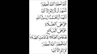 Iqamah - Islamic call to prayer immediately before prayer - by Shaju Ahmed