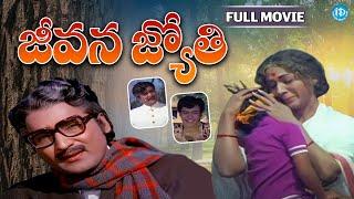 Jeevana Jyothi Telugu Full Movie || Shobhan Babu, Vanisri || K Viswanath || K V Mahadevan