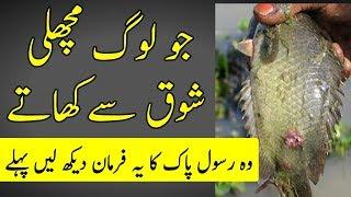 Fish Khane Wale Aik Dafa Ye Video Zarur Dekh Lain Aur Janain Rasool Pak Ka Farman   TUT