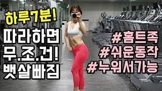 남자 여자 뱃살 빼는 최고의 운동 BEST5 [복부비만 복근운동]
