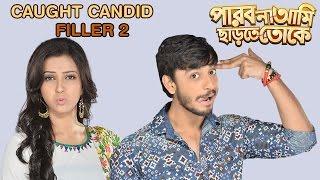 Caught Candid Filler 2 | পারবো না আমি ছাড়তে তোকে | Bonny | Koushani | Raj Chakraborty