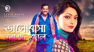 Bhalobasha Aaj Kal | Bangla Movie Song | Dipjol | Nipun | Romantic Song